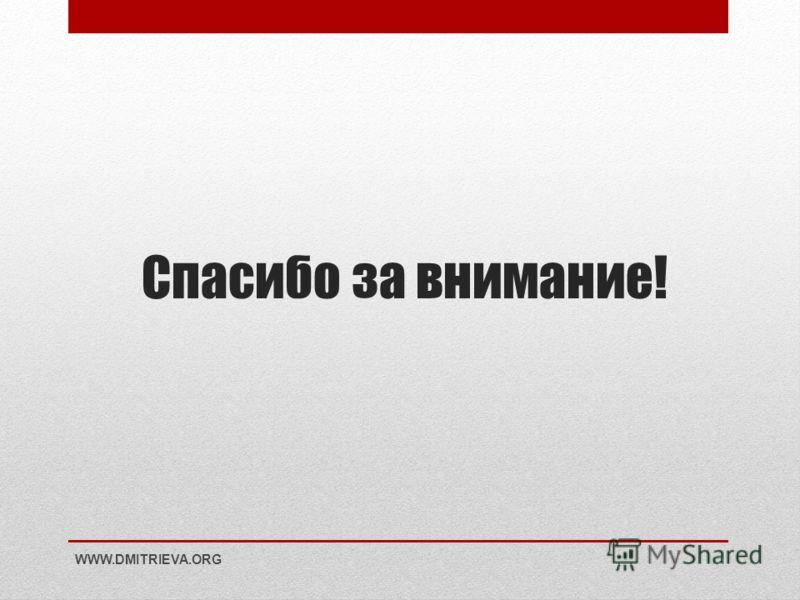 Спасибо за внимание! WWW.DMITRIEVA.ORG