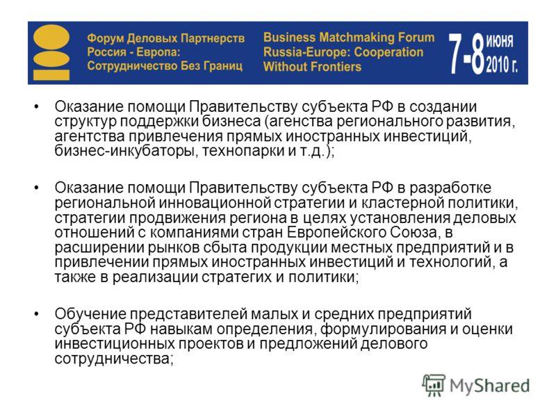 Оказание помощи Правительству субъекта РФ в создании структур поддержки бизнеса (агенства регионального развития, агентства привлечения прямых иностранных инвестиций, бизнес-инкубаторы, технопарки и т.д.); Оказание помощи Правительству субъекта РФ в