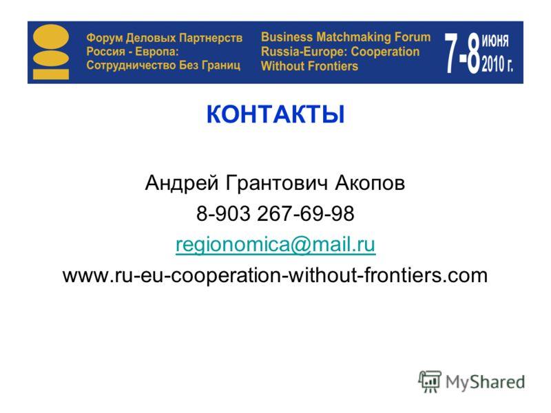 КОНТАКТЫ Андрей Грантович Акопов 8-903 267-69-98 regionomica@mail.ru www.ru-eu-cooperation-without-frontiers.com