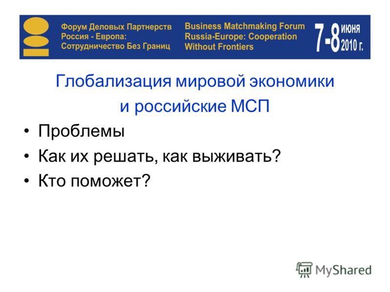 Глобализация мировой экономики и российские МСП Проблемы Как их решать, как выживать? Кто поможет?
