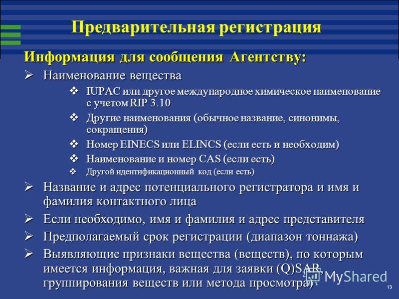 13 Информация для сообщения Агентству: Наименование вещества Наименование вещества IUPAC или другое международное химическое наименование с учетом RIP 3.10 IUPAC или другое международное химическое наименование с учетом RIP 3.10 Другие наименования (