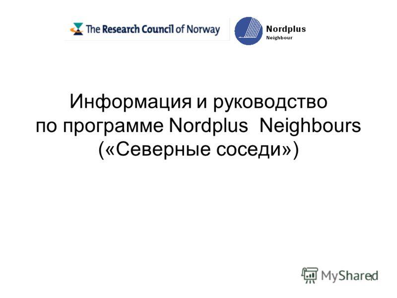 Информация и руководство по программе Nordplus Neighbours («Северные соседи») 1