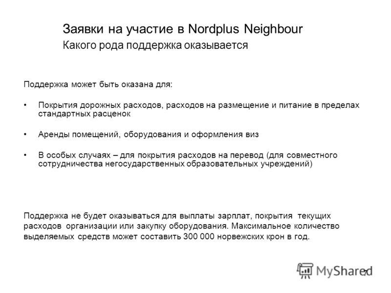 Заявки на участие в Nordplus Neighbour Какого рода поддержка оказывается Поддержка может быть оказана для: Покрытия дорожных расходов, расходов на размещение и питание в пределах стандартных расценок Аренды помещений, оборудования и оформления виз В