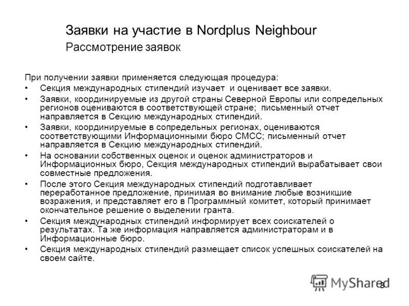 Заявки на участие в Nordplus Neighbour Рассмотрение заявок При получении заявки применяется следующая процедура: Секция международных стипендий изучает и оценивает все заявки. Заявки, координируемые из другой страны Северной Европы или сопредельных р