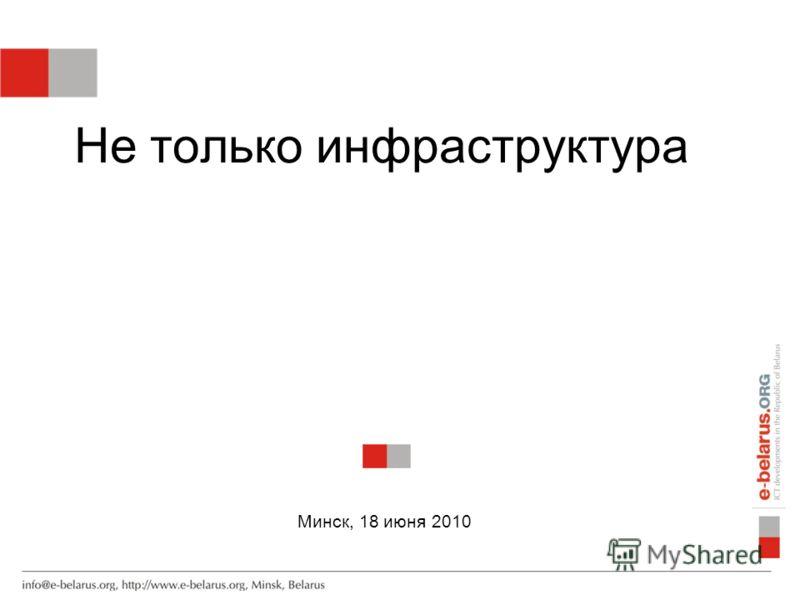 Не только инфраструктура Минск, 18 июня 2010