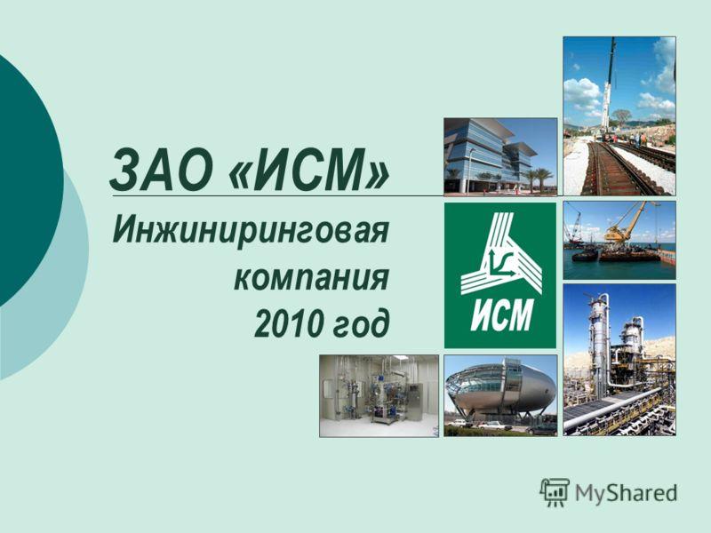 ЗАО «ИСМ» Инжиниринговая компания 2010 год