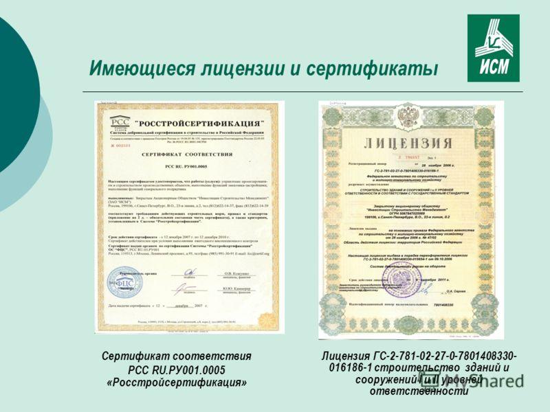 Имеющиеся лицензии и сертификаты Лицензия ГС-2-781-02-27-0-7801408330- 016186-1 строительство зданий и сооружений I и II уровней ответственности Сертификат соответствия РСС RU.РУ001.0005 «Росстройсертификация»