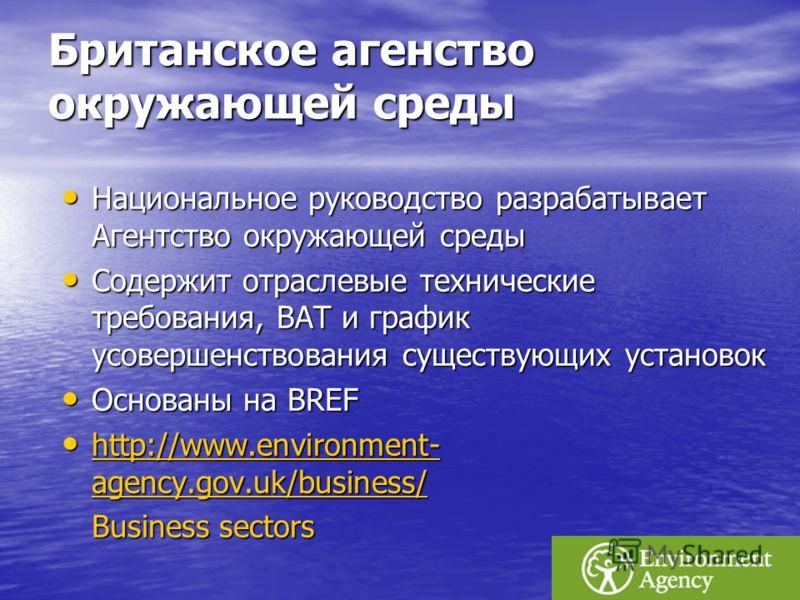 7 Британское агенство окружающей среды Национальное руководство разрабатывает Агентство окружающей среды Национальное руководство разрабатывает Агентство окружающей среды Содержит отраслевые технические требования, ВАТ и график усовершенствования сущ