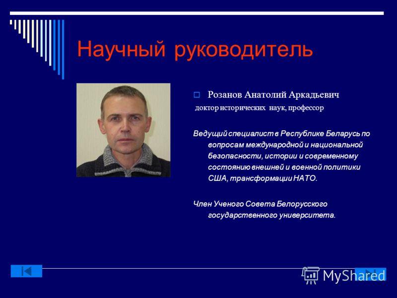 Презентация на тему Презентация магистерской диссертации Белова  2 Презентация магистерской диссертации