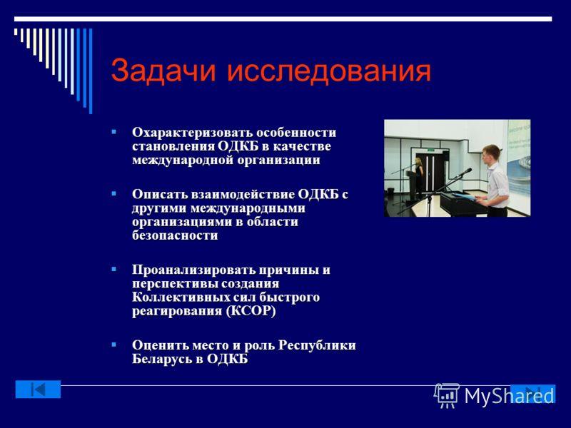 Презентация на тему Презентация магистерской диссертации Белова  5 Цель диссертации Изучить и проанализировать ключевые направления в развитии и становлении ОДКБ