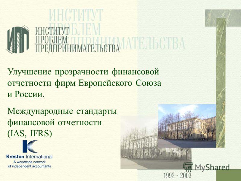 Улучшение прозрачности финансовой отчетности фирм Европейского Союза и России. Международные стандарты финансовой отчетности (IAS, IFRS)