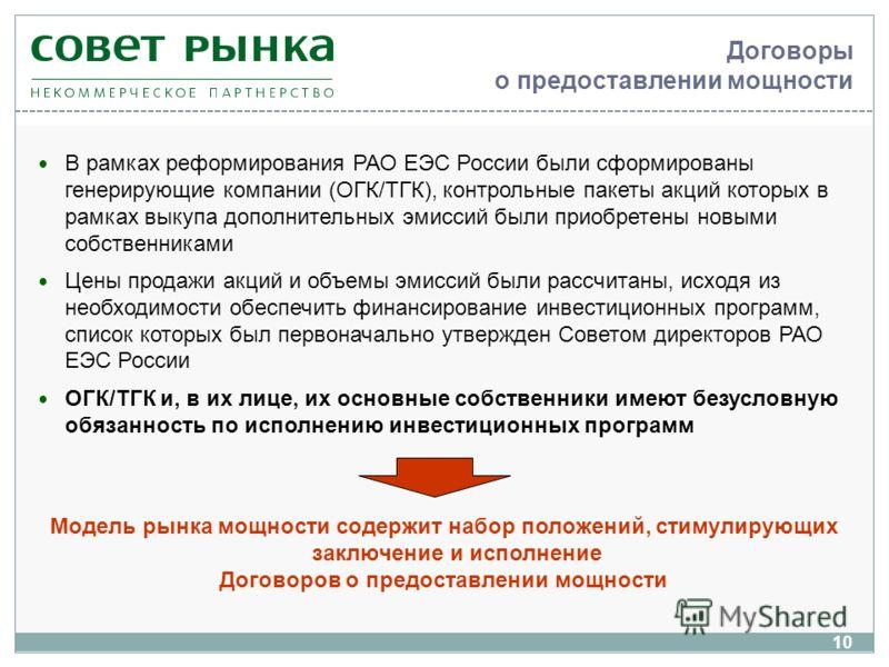 Договоры о предоставлении мощности В рамках реформирования РАО ЕЭС России были сформированы генерирующие компании (ОГК/ТГК), контрольные пакеты акций которых в рамках выкупа дополнительных эмиссий были приобретены новыми собственниками Цены продажи а