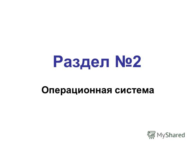 Раздел 2 Операционная система