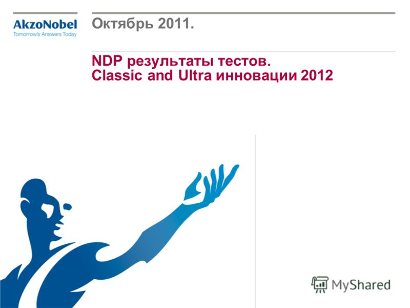 NDP результаты тестов. Classic and Ultra инновации 2012 Октябрь 2011.