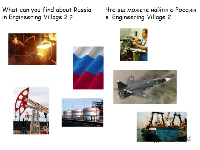 What can you find about Russia in Engineering Village 2 ? Что вы можете найти о России в Engineering Village 2