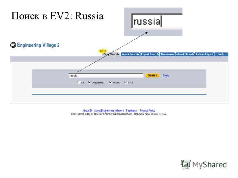Поиск в EV2: Russia