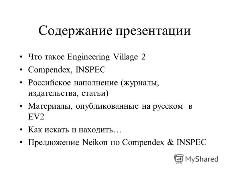 Содержание презентации Что такое Engineering Village 2 Compendex, INSPEC Российское наполнение (журналы, издательства, статьи) Материалы, опубликованные на русском в EV2 Как искать и находить… Предложение Neikon по Compendex & INSPEC