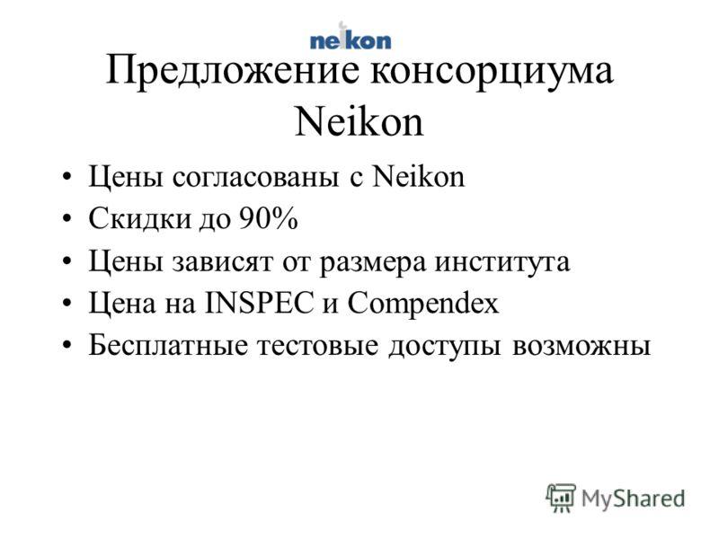 Предложение консорциума Neikon Цены согласованы с Neikon Скидки до 90% Цены зависят от размера института Цена на INSPEC и Compendex Бесплатные тестовые доступы возможны
