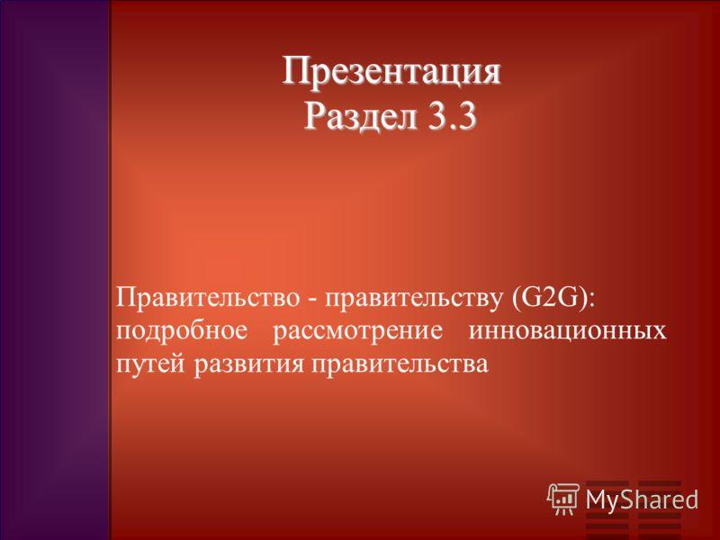 Презентация Раздел 3.3 Правительство - правительству (G2G): подробное рассмотрение инновационных путей развития правительства