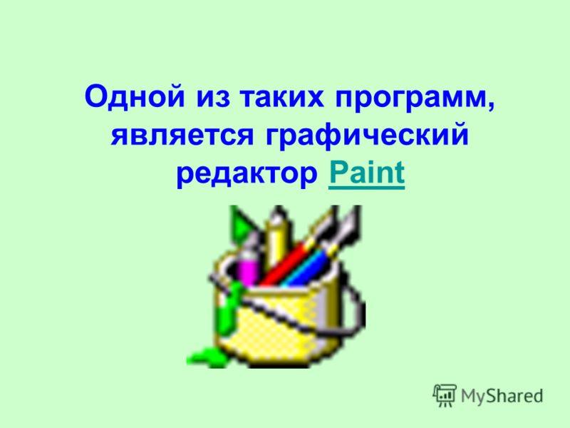 Одной из таких программ, является графический редактор PaintPaint