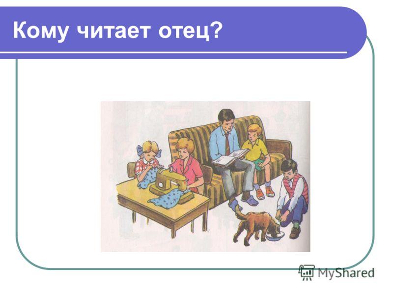 Кому читает отец?