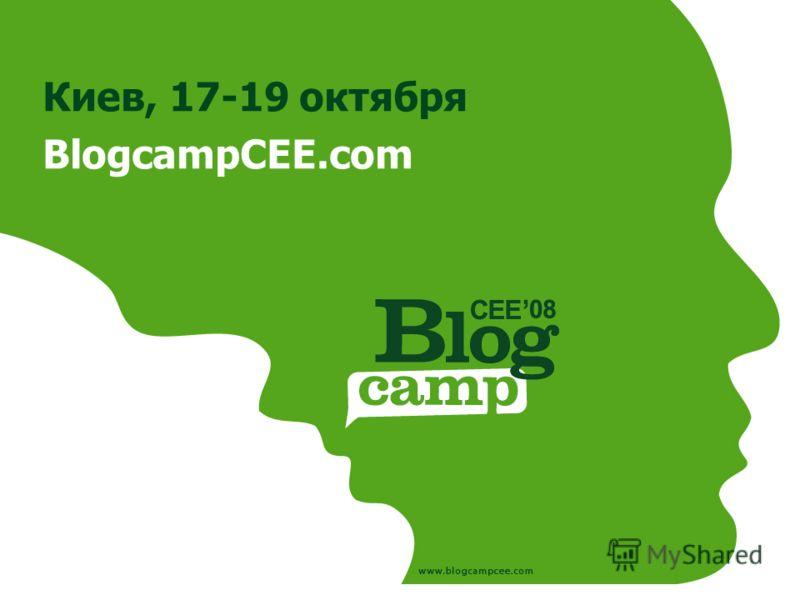 Киев, 17-19 октября BlogcampCEE.com