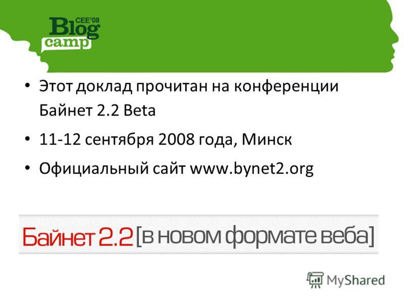 Этот доклад прочитан на конференции Байнет 2.2 Beta 11-12 сентября 2008 года, Минск Официальный сайт www.bynet2.org