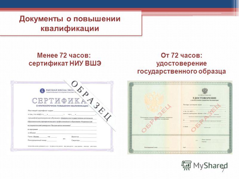 Документы о повышении квалификации От 72 часов: удостоверение государственного образца 7 Менее 72 часов: сертификат НИУ ВШЭ