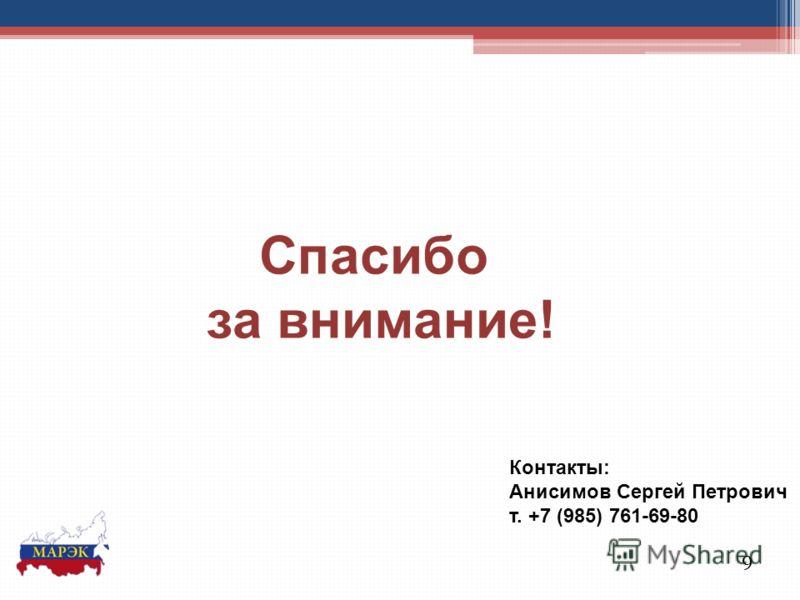 9 Спасибо за внимание! Контакты: Анисимов Сергей Петрович т. +7 (985) 761-69-80