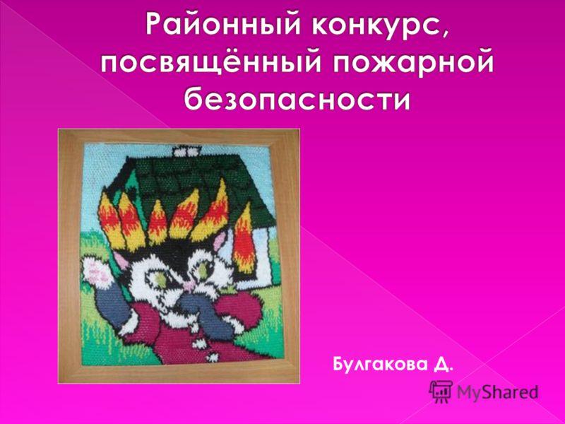 Булгакова Д.