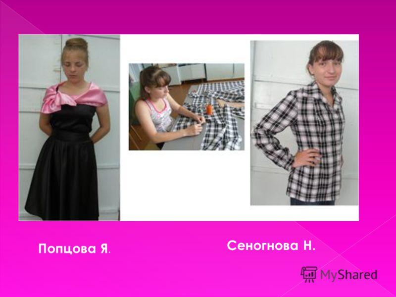 Сеногнова Н. Попцова Я.