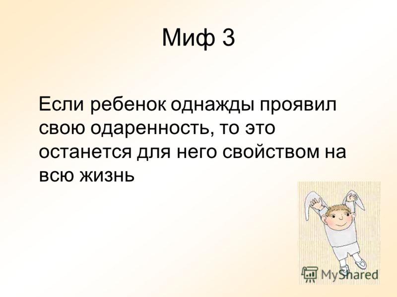 Миф 3 Если ребенок однажды проявил свою одаренность, то это останется для него свойством на всю жизнь
