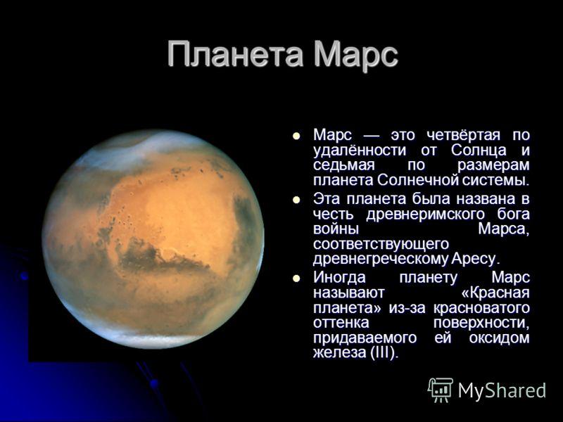 Планета Марс Марс это четвёртая по удалённости от Солнца и седьмая по размерам планета Солнечной системы. Марс это четвёртая по удалённости от Солнца и седьмая по размерам планета Солнечной системы. Эта планета была названа в честь древнеримского бог