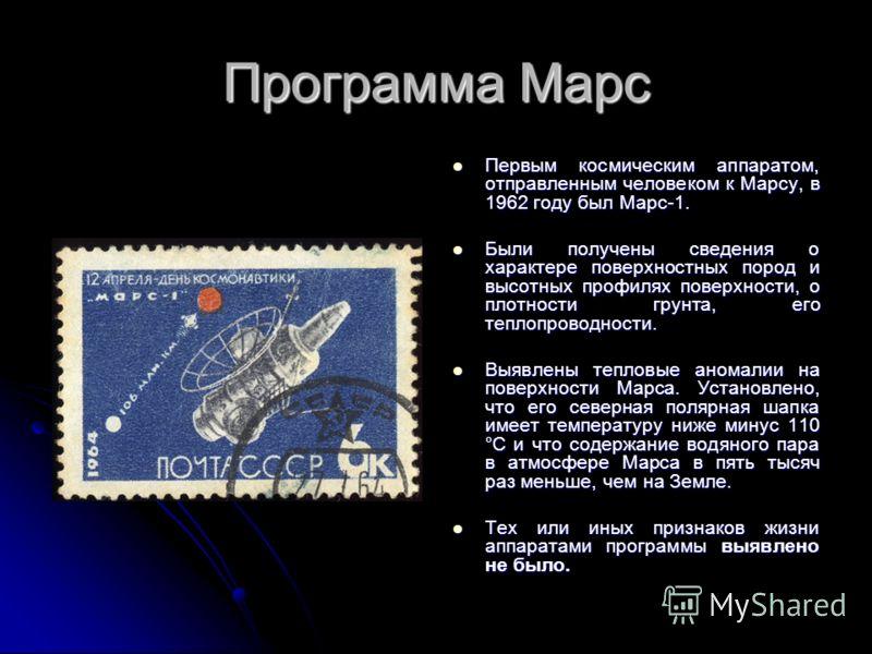 Программа Марс Первым космическим аппаратом, отправленным человеком к Марсу, в 1962 году был Марс-1. Первым космическим аппаратом, отправленным человеком к Марсу, в 1962 году был Марс-1. Были получены сведения о характере поверхностных пород и высотн