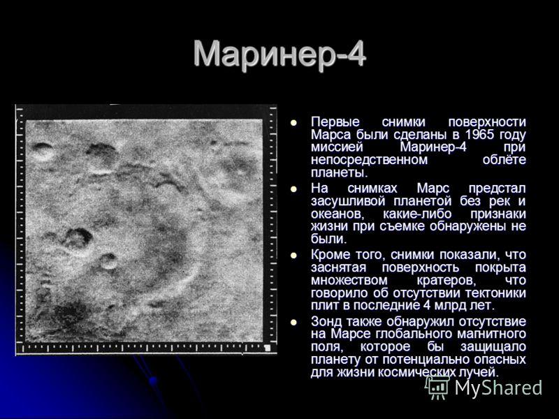 Маринер-4 Первые снимки поверхности Марса были сделаны в 1965 году миссией Маринер-4 при непосредственном облёте планеты. Первые снимки поверхности Марса были сделаны в 1965 году миссией Маринер-4 при непосредственном облёте планеты. На снимках Марс