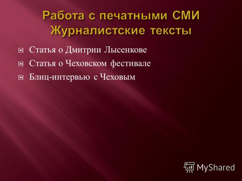 Статья о Дмитрии Лысенкове Статья о Чеховском фестивале Блиц - интервью с Чеховым