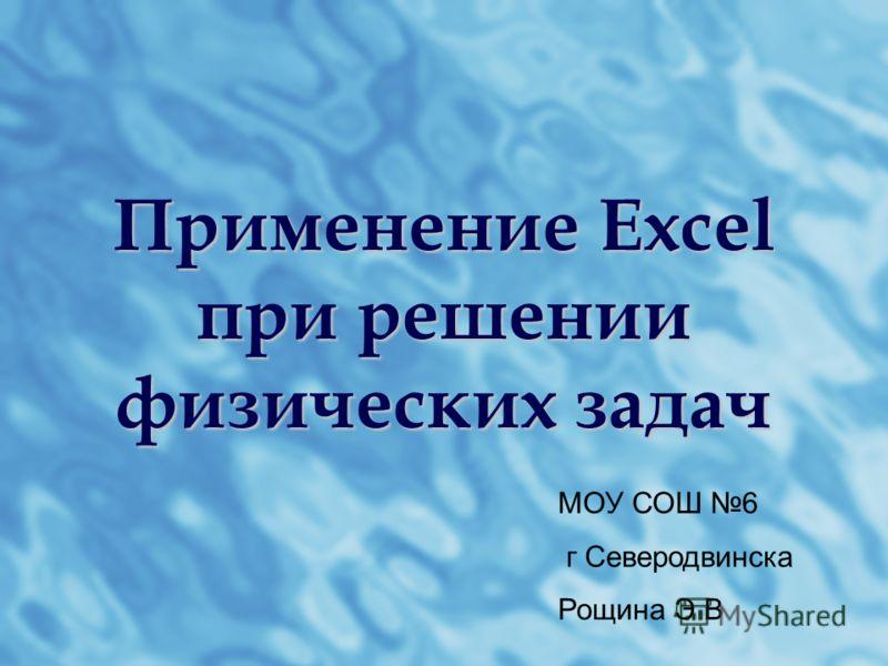 Применение Excel при решении физических задач МОУ СОШ 6 г Северодвинска Рощина Э В