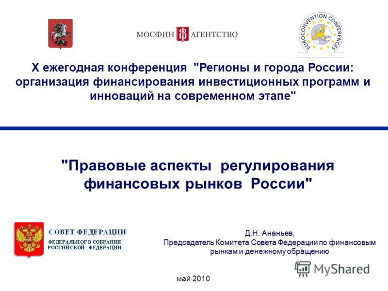 май 2010 Д.Н. Ананьев, Председатель Комитета Совета Федерации по финансовым рынкам и денежному обращению