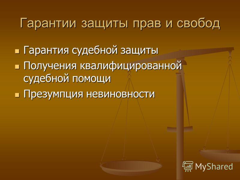 Гарантии защиты прав и свобод Гарантия судебной защиты Гарантия судебной защиты Получения квалифицированной судебной помощи Получения квалифицированной судебной помощи Презумпция невиновности Презумпция невиновности
