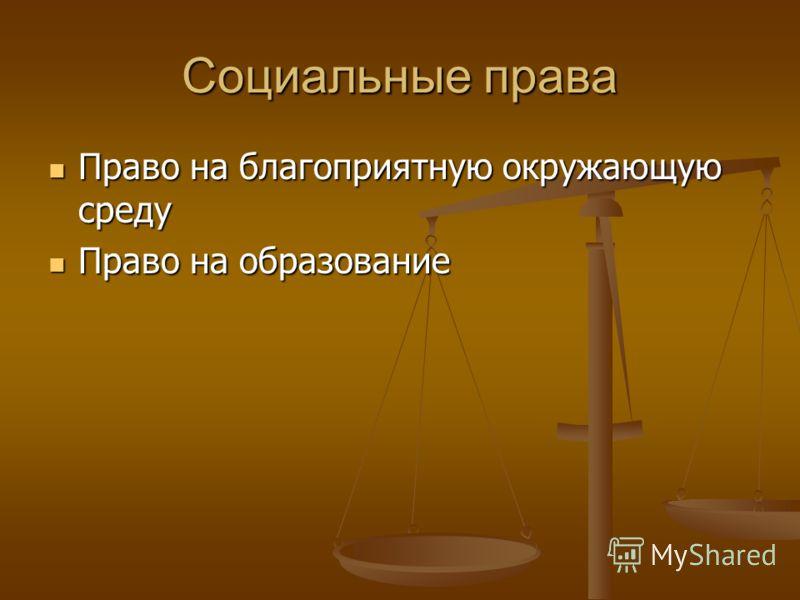 Социальные права Право на благоприятную окружающую среду Право на благоприятную окружающую среду Право на образование Право на образование