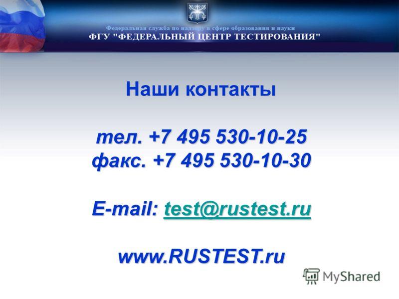 Наши контакты тел. +7 495 530-10-25 факс. +7 495 530-10-30 E-mail: test@rustest.ru test@rustest.ru www.RUSTEST.ru