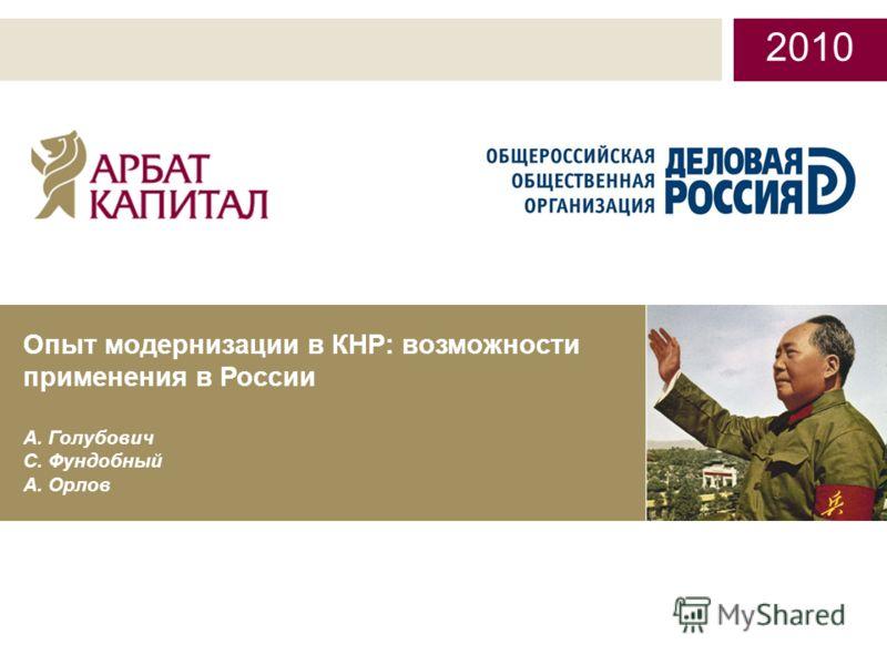 2010 Опыт модернизации в КНР: возможности применения в России А. Голубович С. Фундобный А. Орлов