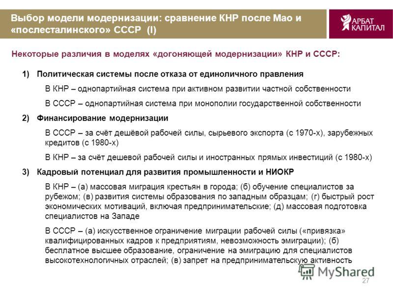 27 Выбор модели модернизации: сравнение КНР после Мао и «послесталинского» СССР (I) 1)Политическая системы после отказа от единоличного правления В КНР – однопартийная система при активном развитии частной собственности В СССР – однопартийная система