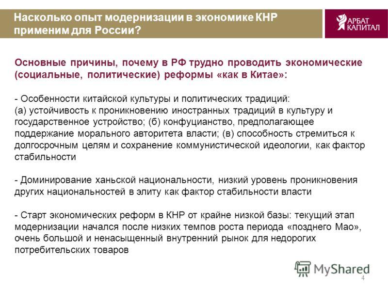 4 Насколько опыт модернизации в экономике КНР применим для России? Основные причины, почему в РФ трудно проводить экономические (социальные, политические) реформы «как в Китае»: - Особенности китайской культуры и политических традиций: (а) устойчивос