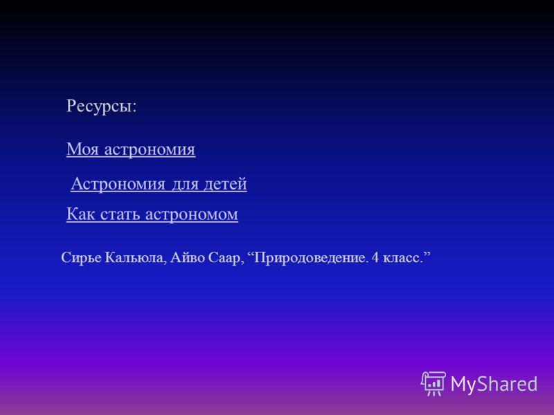 Ресурсы: Моя астрономия Астрономия для детей Сирье Кальюла, Айво Саар, Природоведение. 4 класс. Как стать астрономом
