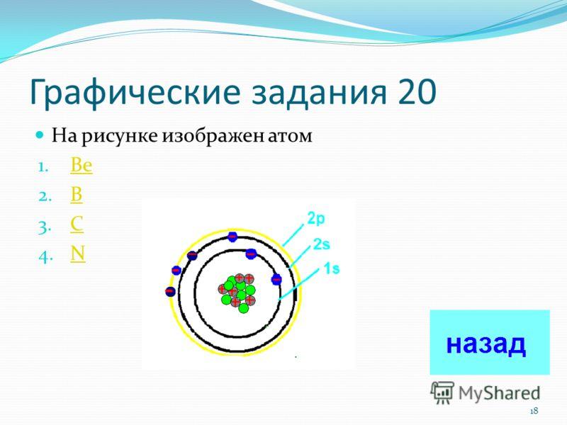 Графические задания 10 Как называется данная модель атома? 1. Планетная Планетная 2. Планетарная Планетарная 3. Модель Резерфорда Модель 4. Модель Томсона Модель 17