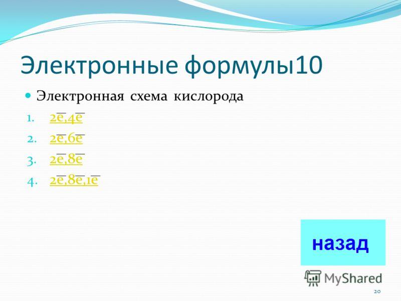 Графические задания 30 Н а рисунке изображен 1. Атом кислорода Атом 2. Атом фтора Атом 3. Положительный ион Положительный кислорода 4. Отрицательный ионОтрицательный ион кислорода 19