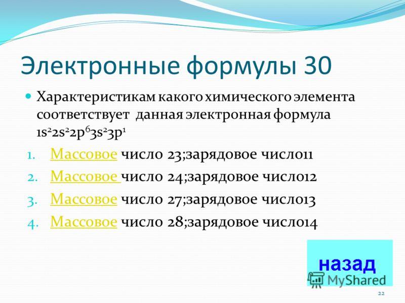 Электронные формулы 20 Электронная формула фтора 1. 1s 2 2s 1 2p 5 1s 2 2s 2. 1s 2 2s 2 2p 4 1s 2 2s 2 2p 3. 1s 2 2s 2 2p 5 1s 2 2s 2 2p 5 4. 1s 2 2s 2 2p 6 1s 2 2s 2 2p 21