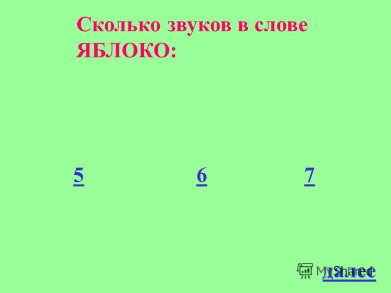Букву Ю обозначают звуки: [й у] [й а][й о] [й э] далее