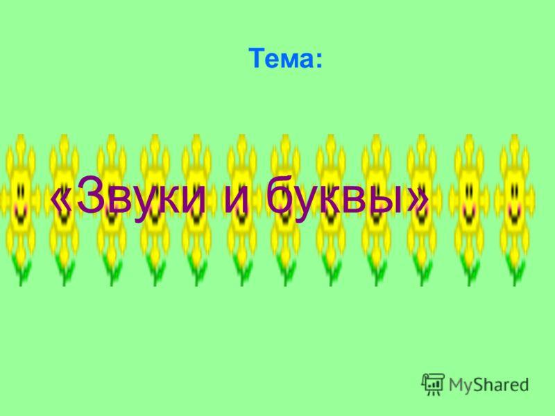 Нурлатская средняя школа 9 Учитель начальных классов: Хасаншина Диляра Дианисовна 2009 год